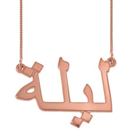 Personalisierte Halskette mit arabischen Namen