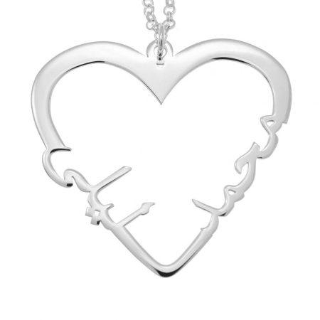 Arabisches Paar Herz-Halskette